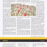 गर्मी में मुर्गीपालन कैसे प्रकाशित ,पोल्ट्री प्लानर पत्रिका में मई -२०१७